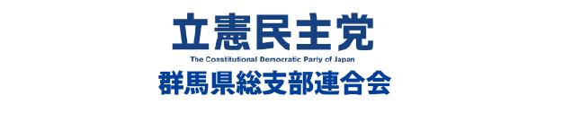 立憲民主党 群馬県総支部連合会